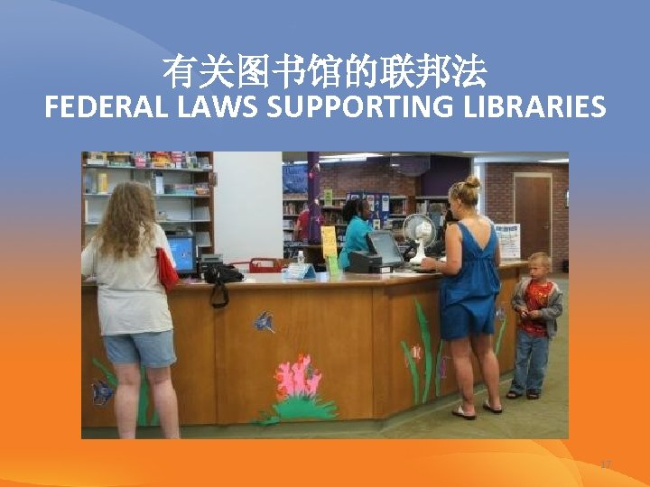 有关图书馆的联邦法 FEDERAL LAWS SUPPORTING LIBRARIES 17