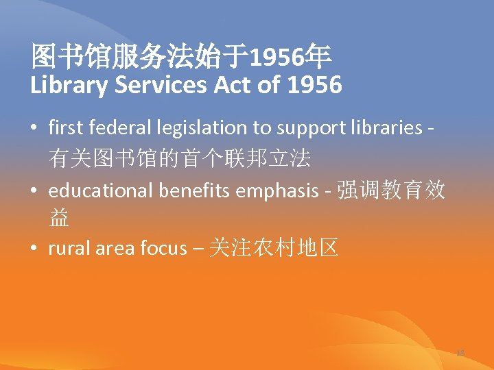 图书馆服务法始于1956年 Library Services Act of 1956 • first federal legislation to support libraries -