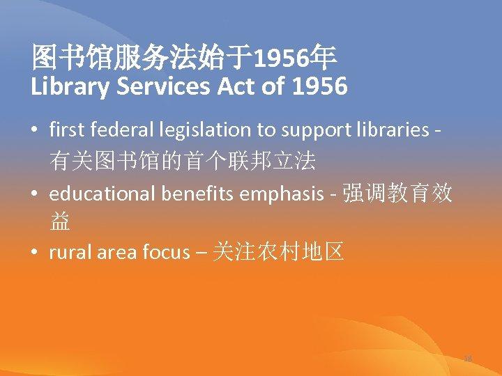 图书馆服务法始于1956年 Library Services Act of 1956 • first federal legislation to support libraries -