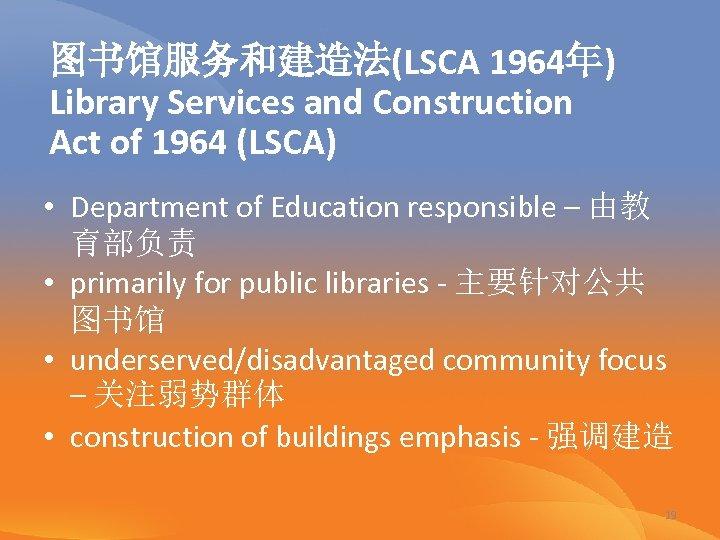 图书馆服务和建造法(LSCA 1964年) Library Services and Construction Act of 1964 (LSCA) • Department of Education