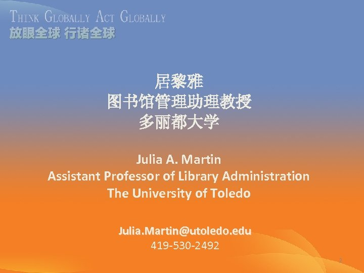 居黎雅 图书馆管理助理教授 多丽都大学 Julia A. Martin Assistant Professor of Library Administration The University of