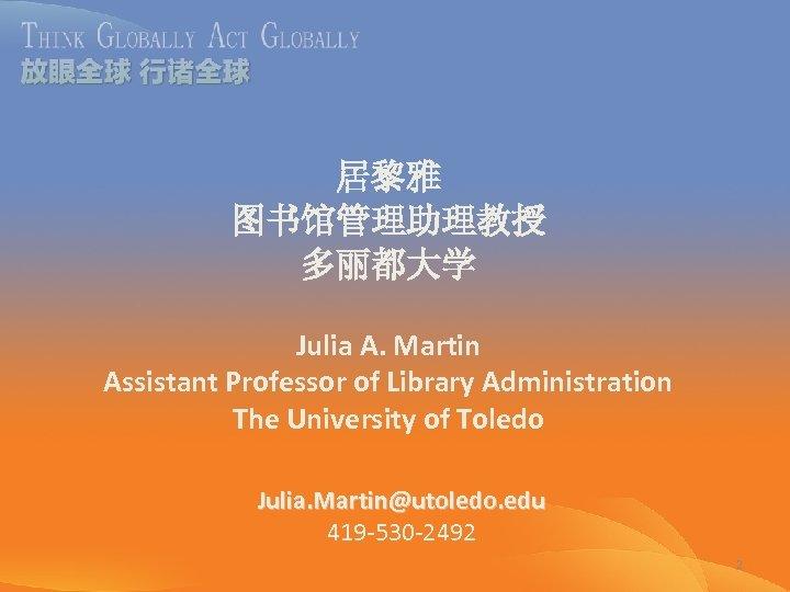 居黎雅 图书馆管理助理教授 多丽都大学 Julia A. Martin Assistant Professor of Library Administration The University of