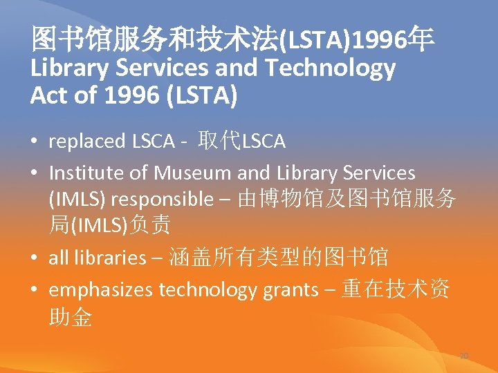 图书馆服务和技术法(LSTA)1996年 Library Services and Technology Act of 1996 (LSTA) • replaced LSCA - 取代LSCA