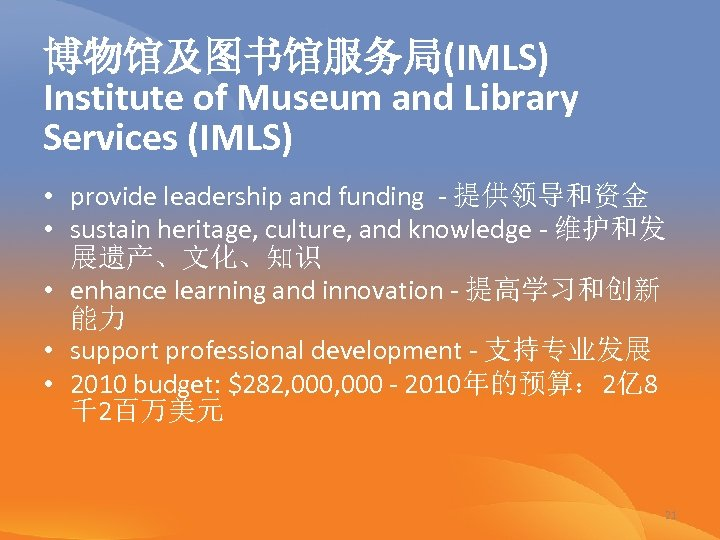 博物馆及图书馆服务局(IMLS) Institute of Museum and Library Services (IMLS) • provide leadership and funding -
