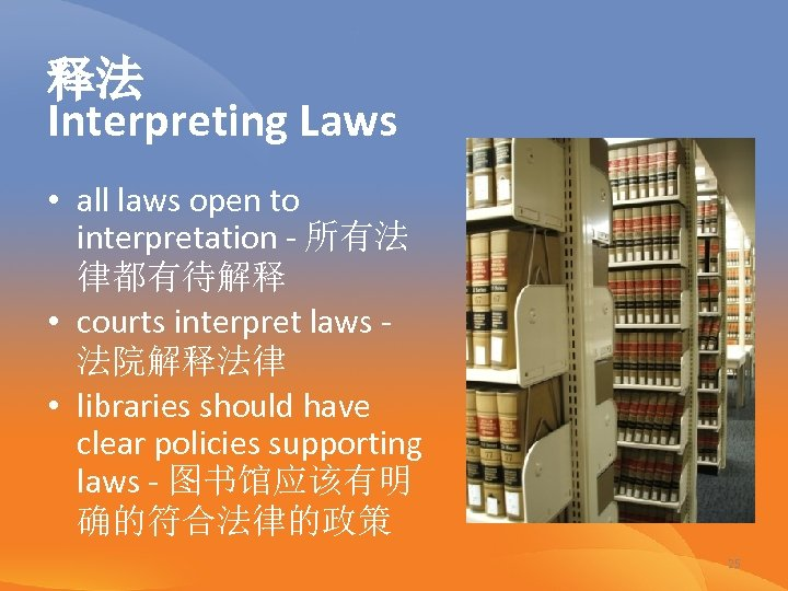 释法 Interpreting Laws • all laws open to interpretation - 所有法 律都有待解释 • courts