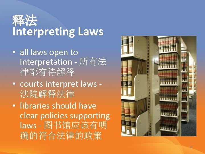 释法 Interpreting Laws • all laws open to interpretation - 所有法 律都有待解释 • courts