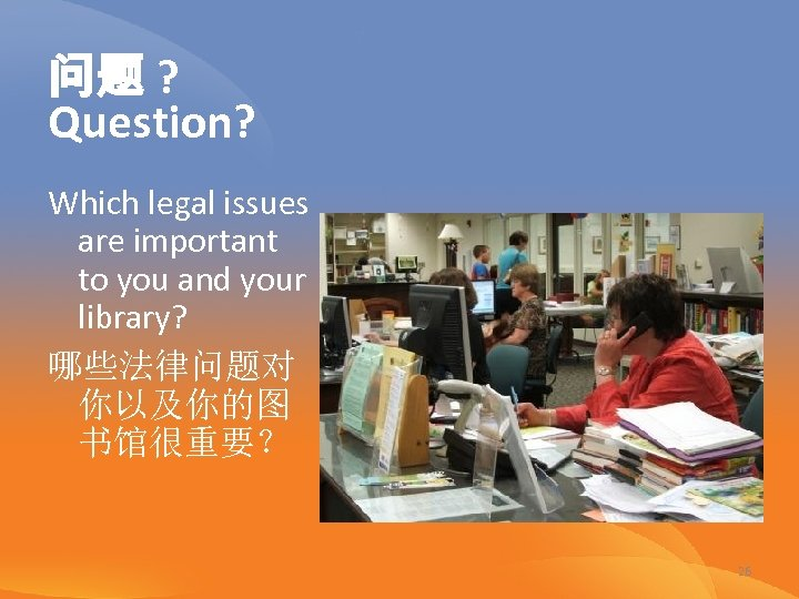 问题 ? Question? Which legal issues are important to you and your library? 哪些法律问题对
