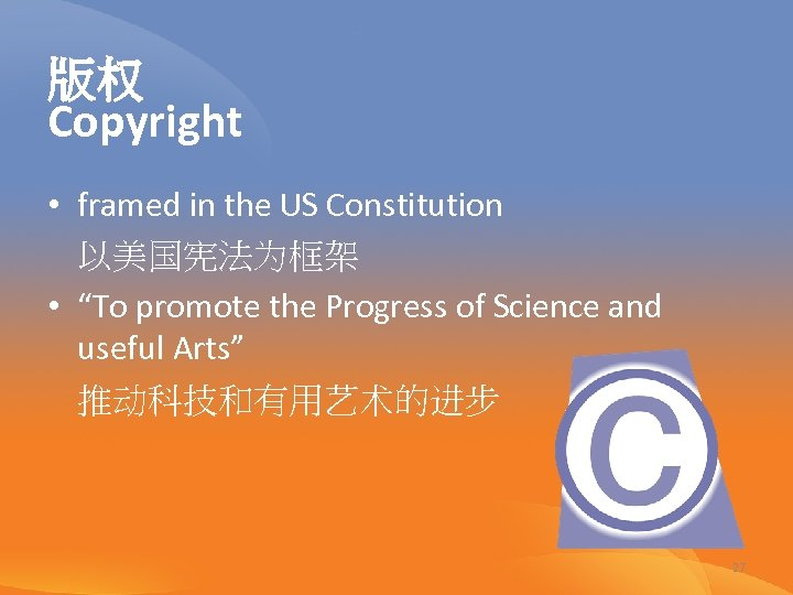 "版权 Copyright • framed in the US Constitution 以美国宪法为框架 • ""To promote the Progress"