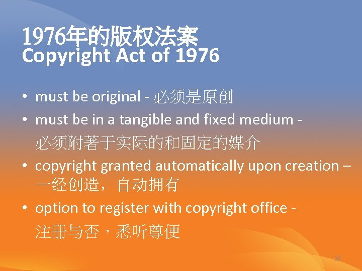 1976年的版权法案 Copyright Act of 1976 • must be original - 必须是原创 • must be