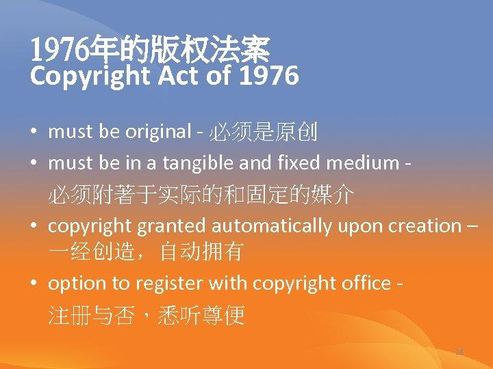 1976年的版权法案 Copyright Act of 1976 • must be original - 必须是原创 • must be