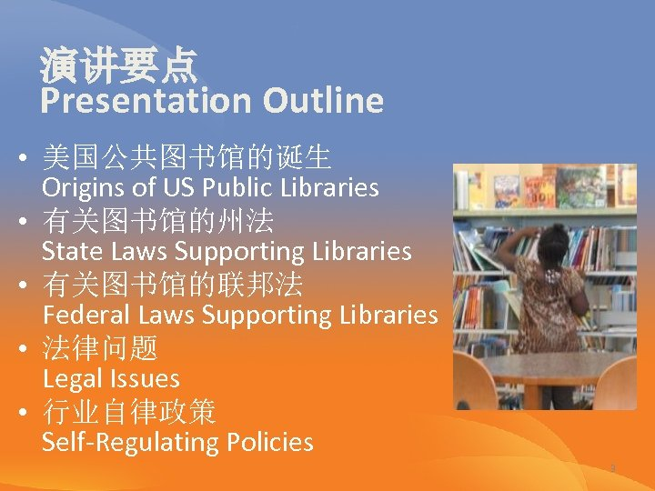 演讲要点 Presentation Outline • 美国公共图书馆的诞生 Origins of US Public Libraries • 有关图书馆的州法 State Laws