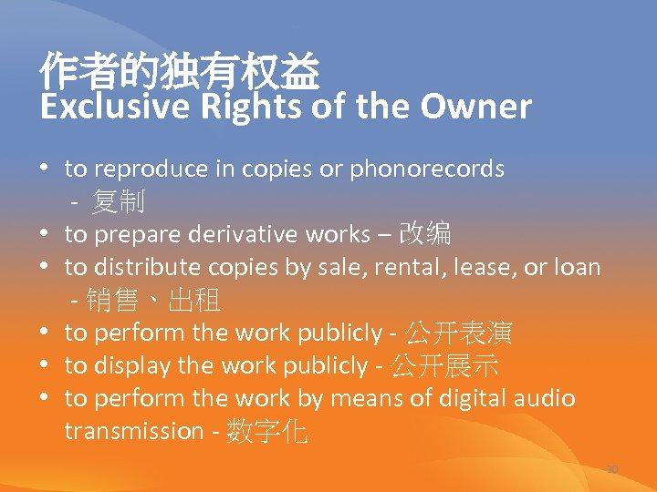 作者的独有权益 Exclusive Rights of the Owner • to reproduce in copies or phonorecords -