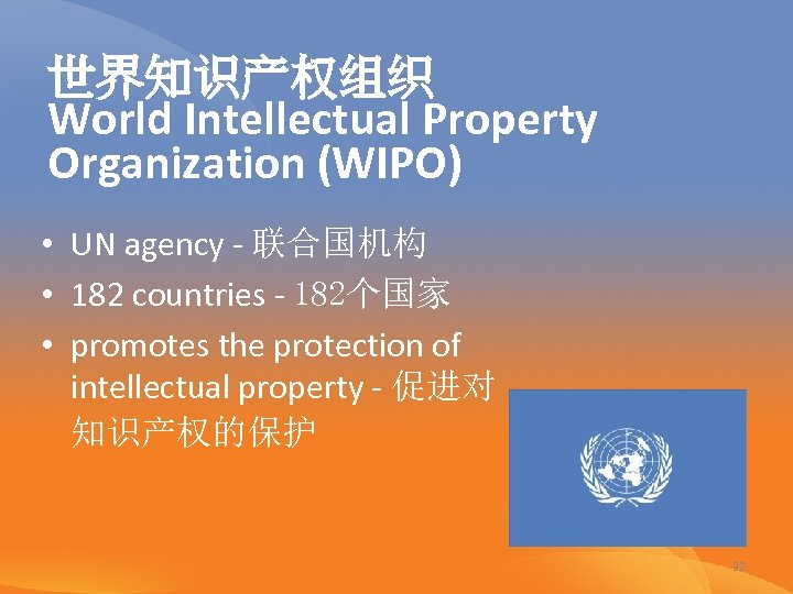 世界知识产权组织 World Intellectual Property Organization (WIPO) • UN agency - 联合国机构 • 182 countries