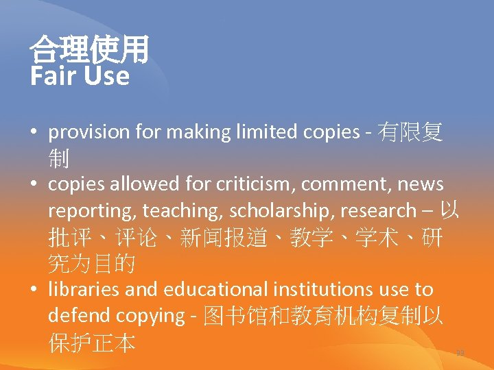 合理使用 Fair Use • provision for making limited copies - 有限复 制 • copies