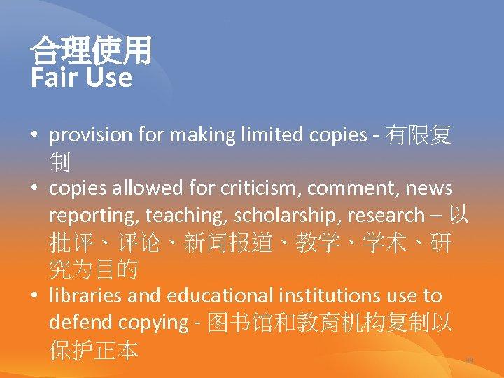 合理使用 Fair Use • provision for making limited copies - 有限复 制 • copies