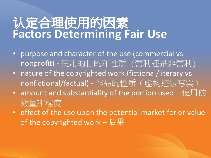 认定合理使用的因素 Factors Determining Fair Use • purpose and character of the use (commercial vs