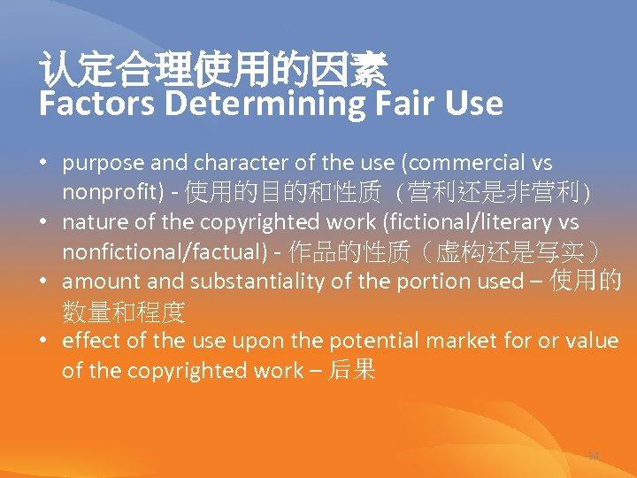 认定合理使用的因素 Factors Determining Fair Use • purpose and character of the use (commercial vs