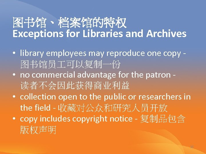 图书馆、档案馆的特权 Exceptions for Libraries and Archives • library employees may reproduce one copy -