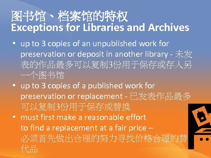 图书馆、档案馆的特权 Exceptions for Libraries and Archives • up to 3 copies of an unpublished