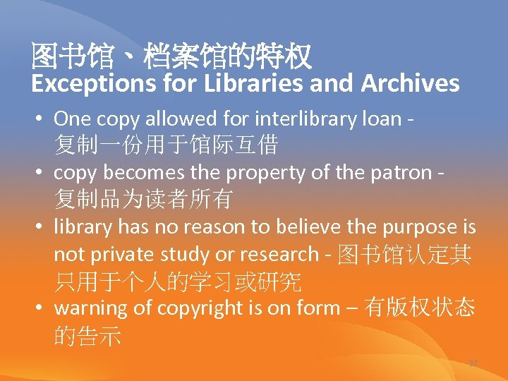图书馆、档案馆的特权 Exceptions for Libraries and Archives • One copy allowed for interlibrary loan 复制一份用于馆际互借