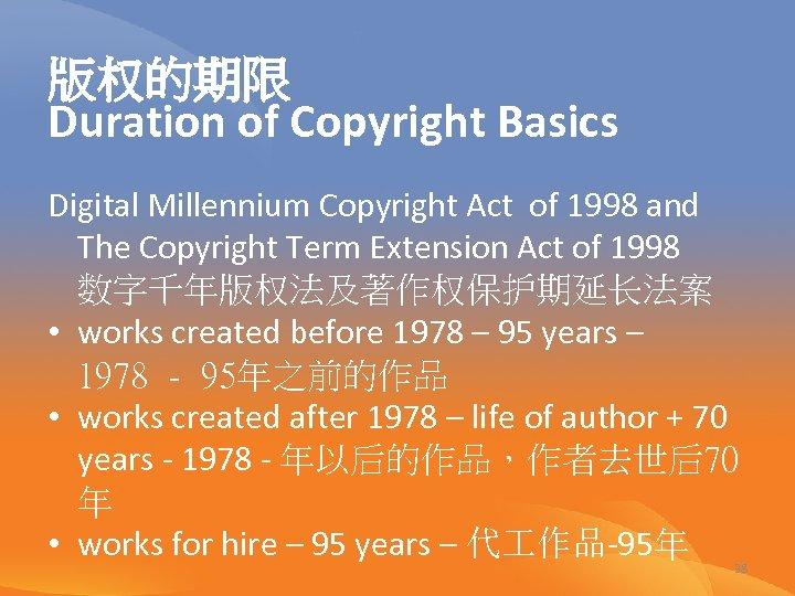 版权的期限 Duration of Copyright Basics Digital Millennium Copyright Act of 1998 and The Copyright