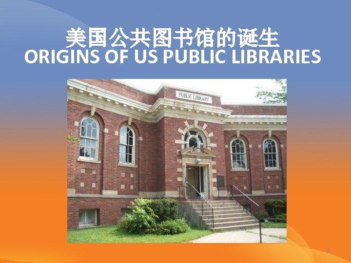 美国公共图书馆的诞生 ORIGINS OF US PUBLIC LIBRARIES 4