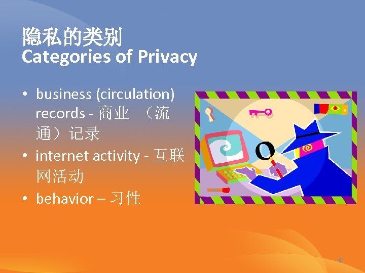 隐私的类别 Categories of Privacy • business (circulation) records - 商业 (流 通)记录 • internet