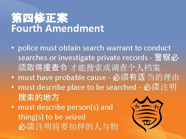 第四修正案 Fourth Amendment • police must obtain search warrant to conduct searches or investigate