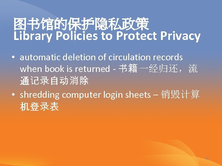 图书馆的保护隐私政策 Library Policies to Protect Privacy • automatic deletion of circulation records when book