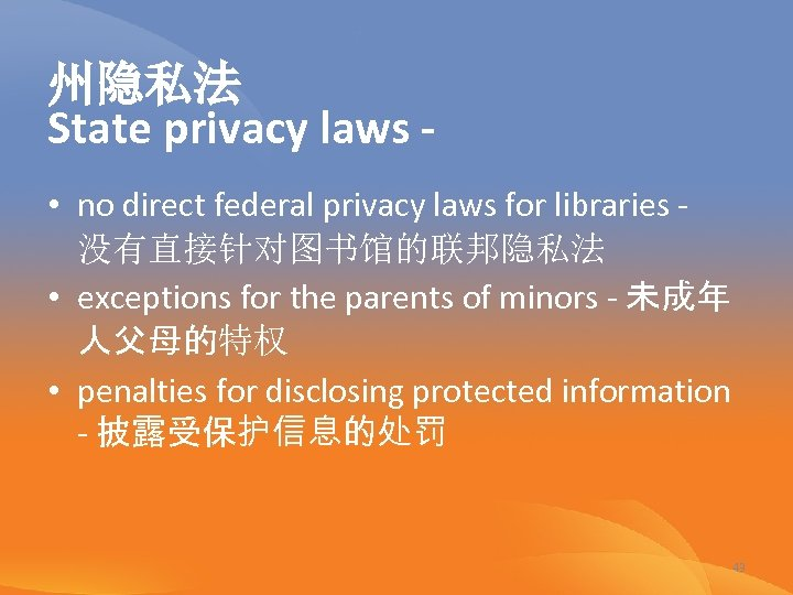 州隐私法 State privacy laws • no direct federal privacy laws for libraries - 没有直接针对图书馆的联邦隐私法