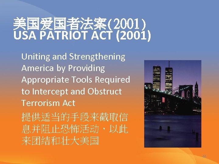 美国爱国者法案(2001) USA PATRIOT ACT (2001) Uniting and Strengthening America by Providing Appropriate Tools Required