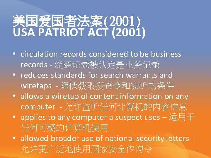 美国爱国者法案(2001) USA PATRIOT ACT (2001) • circulation records considered to be business records -