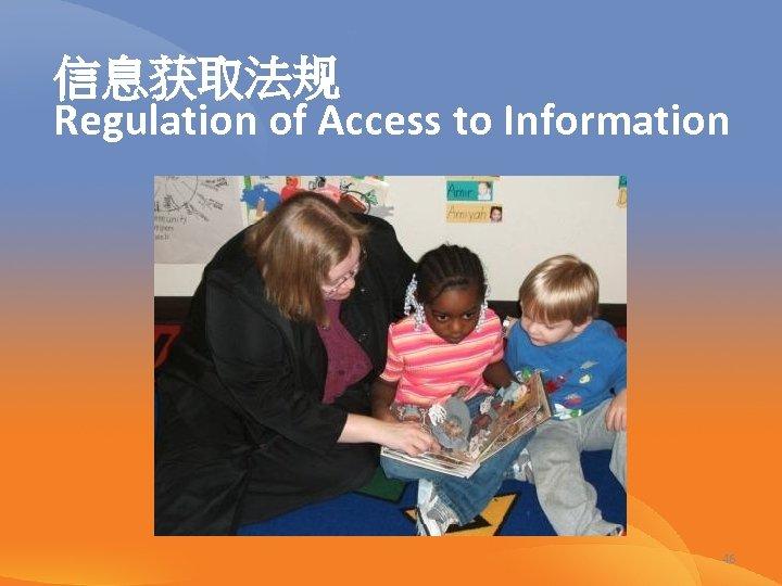 信息获取法规 Regulation of Access to Information 46