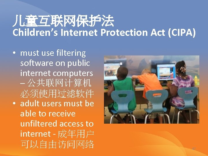 儿童互联网保护法 Children's Internet Protection Act (CIPA) • must use filtering software on public internet