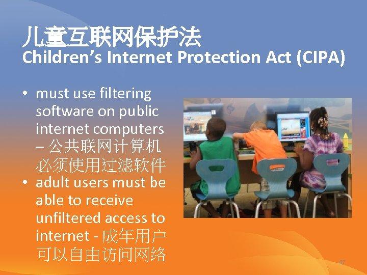 儿童互联网保护法 Children's Internet Protection Act (CIPA) • must use filtering software on public internet