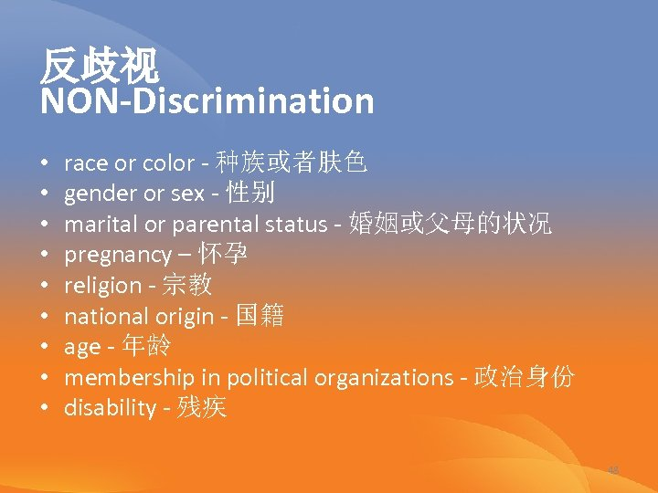 反歧视 NON-Discrimination • • • race or color - 种族或者肤色 gender or sex -