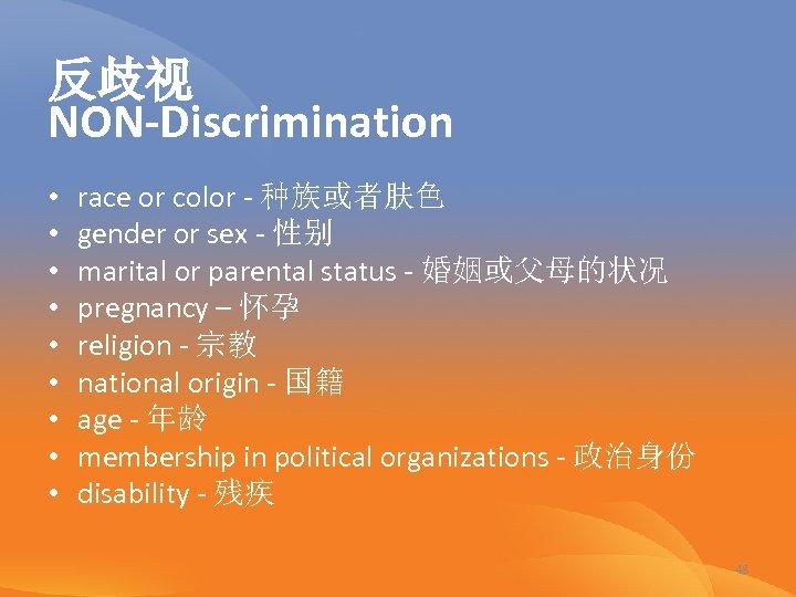 反歧视 NON-Discrimination • • • race or color - 种族或者肤色 gender or sex -