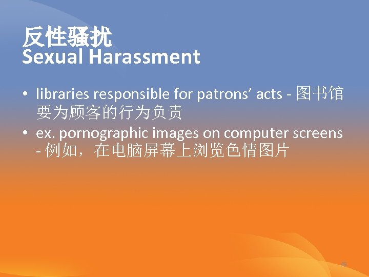 反性骚扰 Sexual Harassment • libraries responsible for patrons' acts - 图书馆 要为顾客的行为负责 • ex.