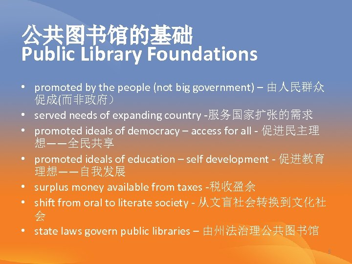 公共图书馆的基础 Public Library Foundations • promoted by the people (not big government) – 由人民群众