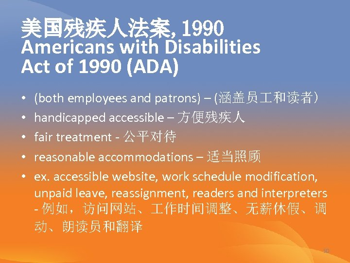 美国残疾人法案, 1990 Americans with Disabilities Act of 1990 (ADA) • • • (both employees