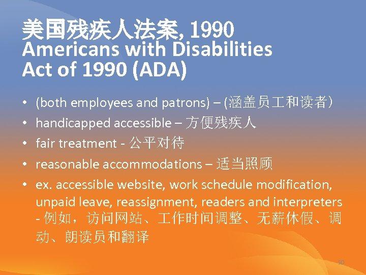 美国残疾人法案, 1990 Americans with Disabilities Act of 1990 (ADA) • • • (both employees