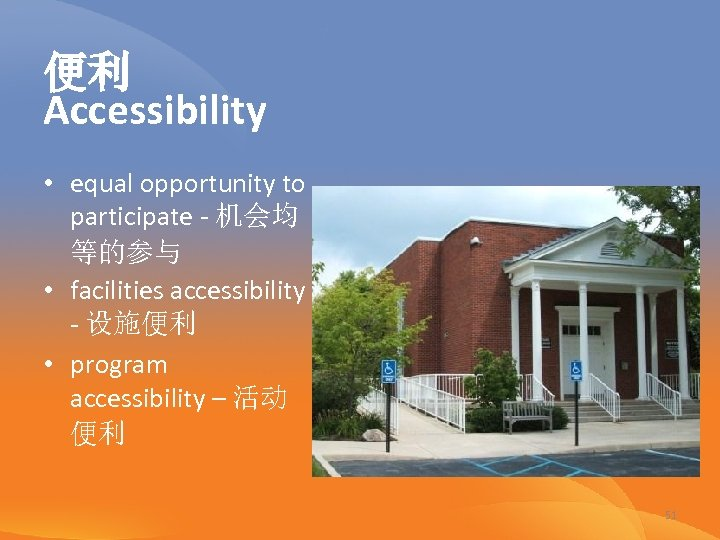 便利 Accessibility • equal opportunity to participate - 机会均 等的参与 • facilities accessibility -