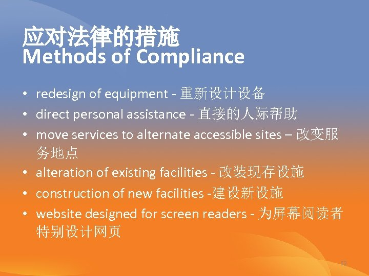 应对法律的措施 Methods of Compliance • redesign of equipment - 重新设计设备 • direct personal assistance