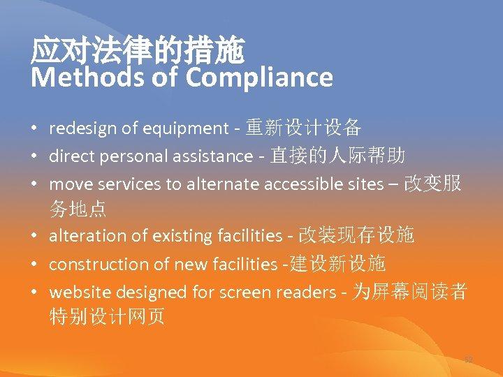 应对法律的措施 Methods of Compliance • redesign of equipment - 重新设计设备 • direct personal assistance