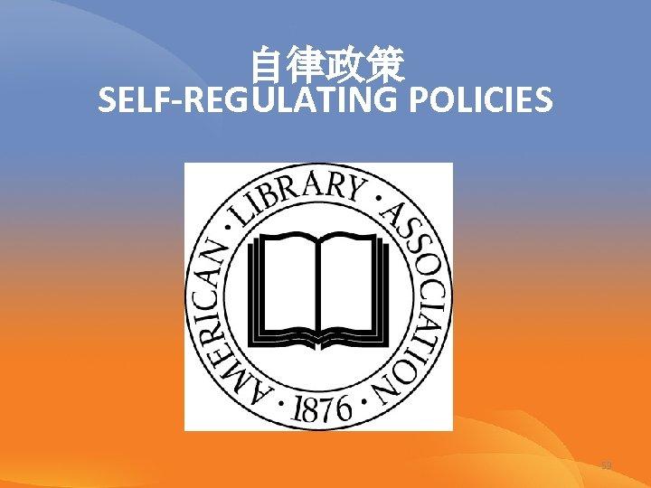 自律政策 SELF-REGULATING POLICIES 53