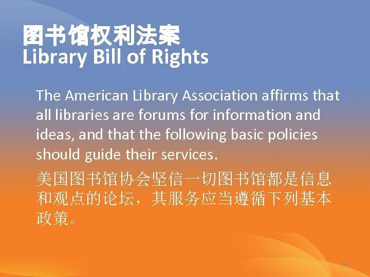 图书馆权利法案 Library Bill of Rights The American Library Association affirms that all libraries are