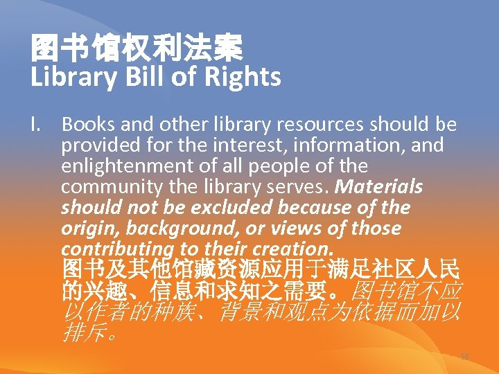 图书馆权利法案 Library Bill of Rights I. Books and other library resources should be provided