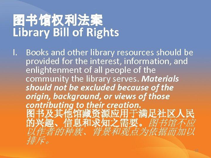图书馆权利法案 Library Bill of Rights I. Books and other library resources should be provided