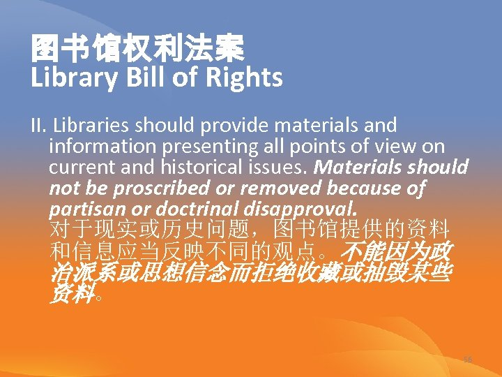 图书馆权利法案 Library Bill of Rights II. Libraries should provide materials and information presenting all