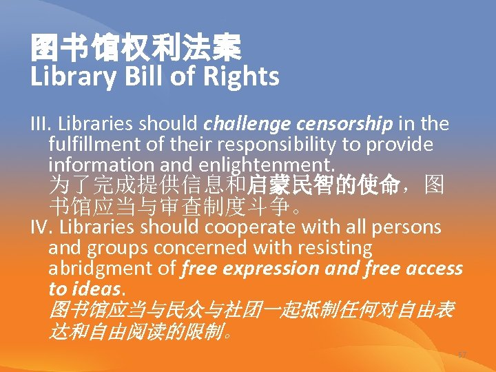 图书馆权利法案 Library Bill of Rights III. Libraries should challenge censorship in the fulfillment of